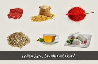 أغذية تساعد في التخسيس