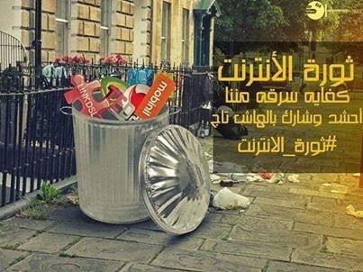 HardMode Radio Station : قناة علي اليوتيوب تقود ثورة علي شركات الإنترنت في مصر ! 1