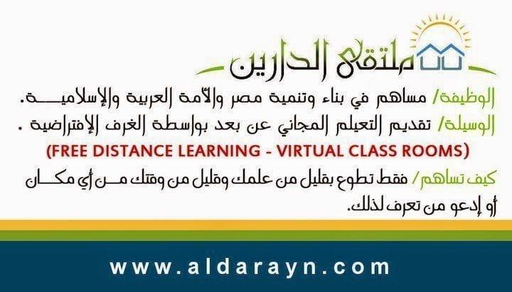 أكاديمية ملتقى الدارين - افضل مشروع تعليمي عربي مجاني عن بعد
