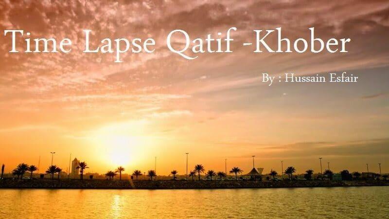 فيديو : تايم لابس القطيف بعدسة الفنان حسين اصفير Qatif Time Lapse 26