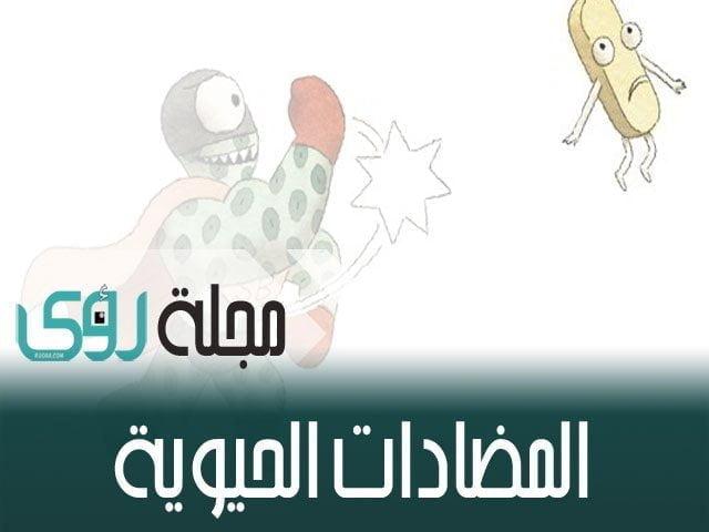 تعرف على اضرار الإستخدام الخاطيء للمضادات الحيوية 1