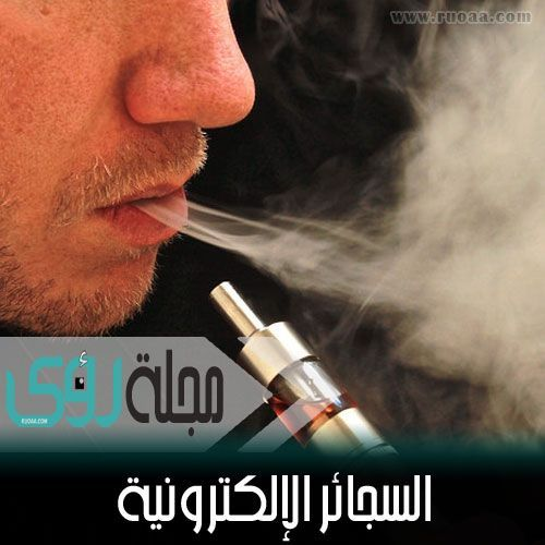 السجائر الإلكترونية أقل ضرراً من السجائر العادية بنسبة 95% 18