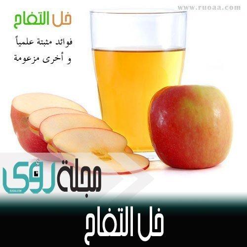 خل التفاح فوائد لا معجزات ! 1