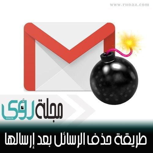 طريقة حذف و تدمير رسائل البريد الإلكتروني ذاتياً بعد إرسالها 1