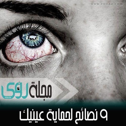 9 نصائح لحماية عينيك من النظر طويلاً شاشة الكمبيوتر والهاتف 1