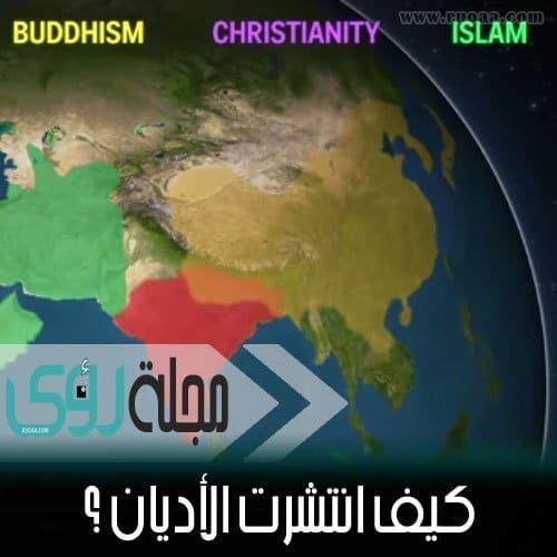 بالفيديو : كيف انتشرت الأديان حول العالم - خريطة تفاعلية 1