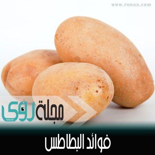 فوائد البطاطس : 5 حقائق لا تعرفها عن البطاطس ( البطاطا ) 24