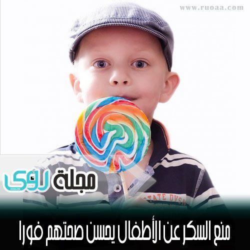 منع السكر عن الأطفال يحسن صحتهم فوراً ! 16