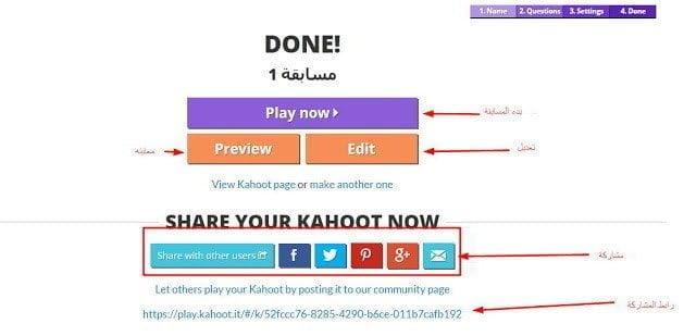 عودة المدارس : Kahoot مسابقات تعليمية و تفاعل ممتع بين الطلاب و المعلمين 4