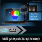برنامج مجاني لإصلاح بقع شاشات LCD الملونة ( البيكسلات العالقة ) 1