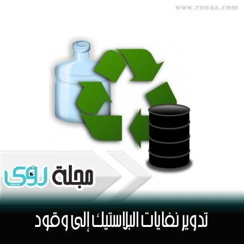 إعادة تدوير نفايات البلاستيك إلى وقود نفطي 10