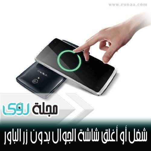 تحكم في تشغيل وغلق شاشة الهاتف الجوال بدون استخدام زر الباور 1