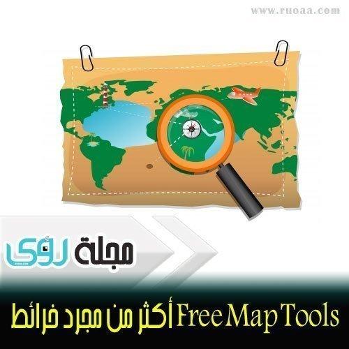 Free Map Tools أكثر من مجرد خرائط
