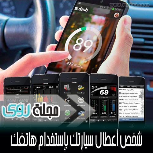 طريقة تشخيص اعطال سيارتك باستخدام الهاتف الجوال بتقنية OBD 1