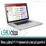 موقع مجاني رائع لعمل ملفات PDF أو تحويلها لصيغ أخرى أونلاين 2