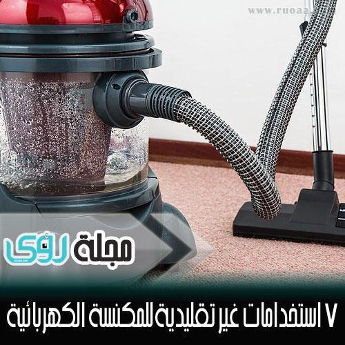 7 حيل منزلية بإستخدام المكنسة الكهربائية لا يعرفها كثيرون 1