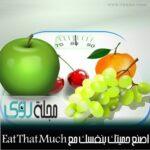 إنفوجرافيك : التغذية السليمة 2