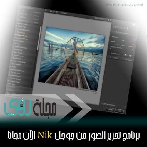 قيمتها 150$ : جوجل تطرح حزمة برامج Nik لتحرير الصور للتحميل مجاناً ! 1