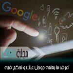جوجل تطلق آداة مجانية للرسم تحولك لرسام محترف في ثوان 3