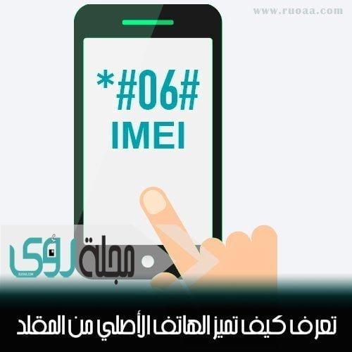 تعرف كيف تميز الهاتف اﻷصلي من المقلد بإستخدام رقم IMEI 1