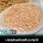 بذور الشيا ( التشيا ) ثورة عالم الأغذية الصحية - Chia seeds 5