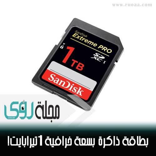 بطاقة ذاكرة خرافية بسعة 1 تيرابايت من سانديسك SanDisk 1
