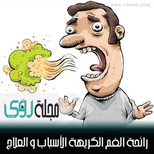 أسباب رائحة الفم الكريهة و طرق التخلص منها و علاجها 1