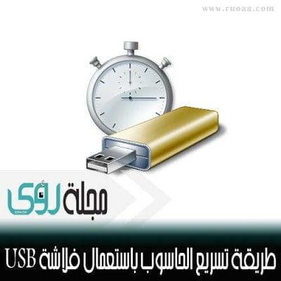 طريقة تسريع الحاسوب باستعمال فلاشة USB بدون برامج ( ReadyBoost ) 1