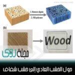 طريقة ثني الخشب باستخدام البخار والحرارة 4
