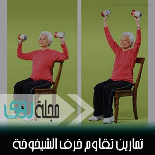 دراسة : ممارسة هذا التمرين تحميك من خرف الشيخوخة في المستقبل ! 1