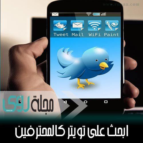 حيل تويتر : تعلم البحث في تويتر كالمحترفين ؟ 1