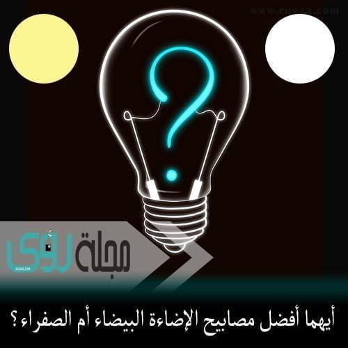 أيهما أفضل مصابيح الإضاءة البيضاء أم الصفراء ؟ 5