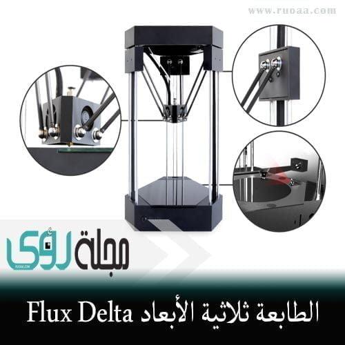 Flux Delta طابعة ثلاثية الأبعاد متعددة المهام 9