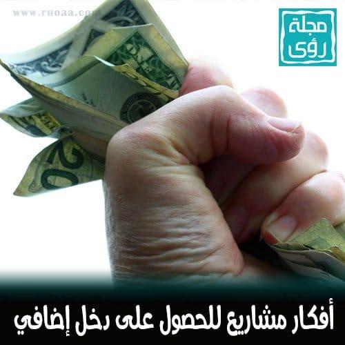 أفكار مشاريع صغيرة لتحسين الدخل دون رأس مال كبير 1