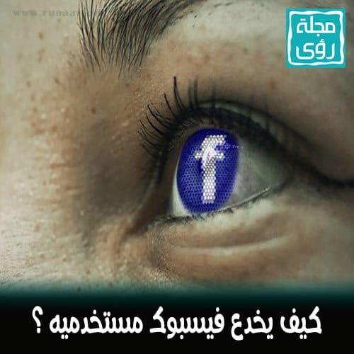 فيسبوك يخدع مستخدميه و هذه هي الأسباب 1