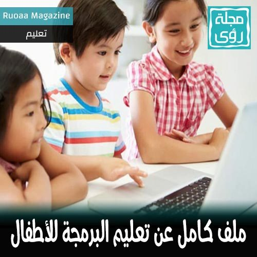 ملف كامل عن طرق و تطبيقات تعليم البرمجة للأطفال - محدث