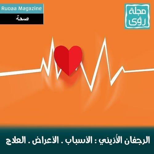 الرجفان الأذيني : الأسباب - الأعراض - العلاج 1