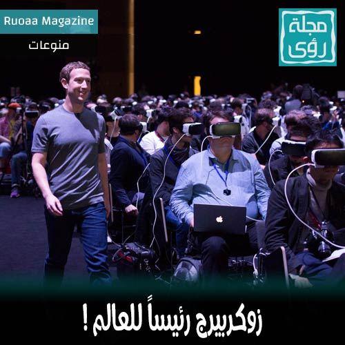 زوكربيرج رئيساً للعالم ! -  ترجمة ابراهيم العلو
