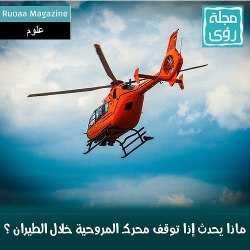 هل تسقط المروحية إذا تعطل محركها خلال الطيران ؟! 1