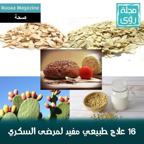 16 مكمل غذائي طبيعي مفيد لعلاج مرض السكري 9