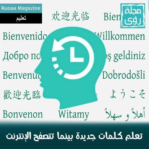 دون أن تغادر متصفحك : ترجم و احفظ و تعلم أكثر من 100 لغة 6