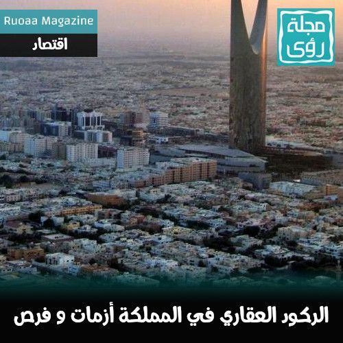 اسعار العقارات في المملكة بين الأزمات و الفرص 3