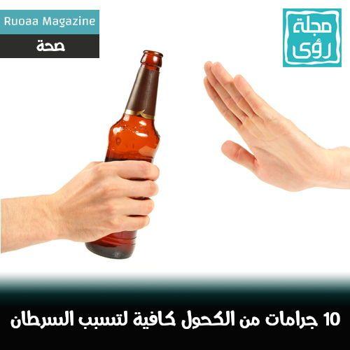 تناول 10 جرامات فقط من الكحول يومياً يسبب السرطان 1