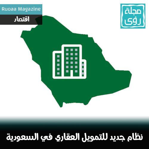 التمويل المدعوم : نظام جديد للتمويل العقاري في المملكة العربية السعودية 8