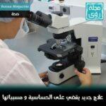 الالتهابات قد تؤثر على الانتباه 3