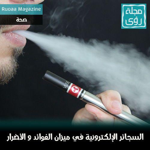 فوائد و أضرار تدخين السجائر الإلكترونية