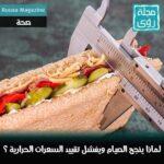 2- حمية الصيام المتقطع للمبتدئين - ترجمة إبراهيم العلو 3