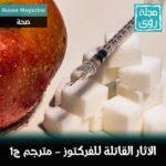 بكتريا الجذور صديقة النبات  - ترجمة إبراهيم العلو 6