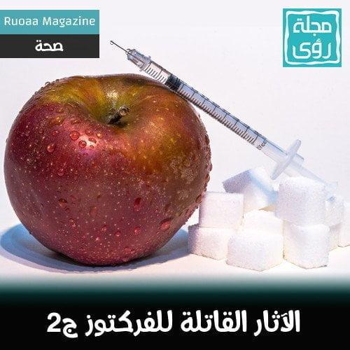 الآثار القاتلة للفركتوز - ج2 1