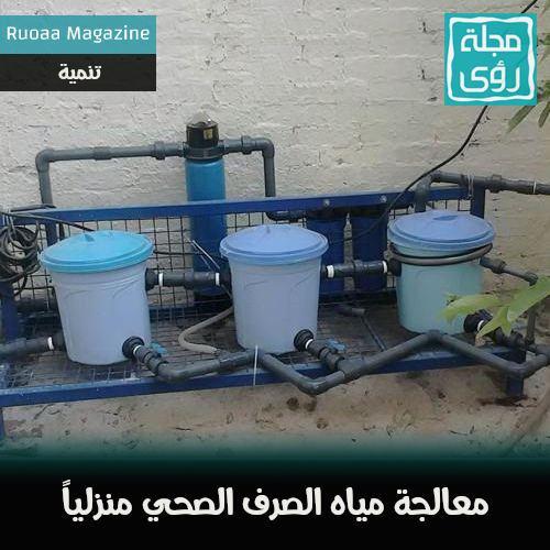 وحدة منزلية لمعالجة مياه الصرف و مبتكر الوحدة يتبرع بالتصميمات مجاناً ! 9